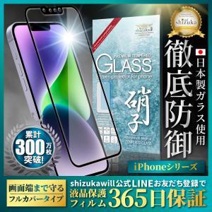 iphone 保護フィルム iPhoneXR フルカバー フィルム 日本旭硝子 硬度9H 耐衝撃 ガラスフィルム 防指紋 高透過 液晶保護ガラス アップル iphone XR (黒色)|shizukawill