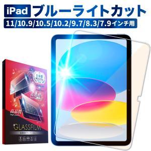 iPad Pro 11 10.5 インチ Air 4 3 フィルム ipad 第8世代 第7世代 6...