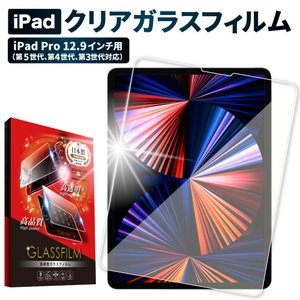 iPad Pro 12.9インチ フィルム 日本旭硝子 ipad pro 第5世代 2021 ガラス...