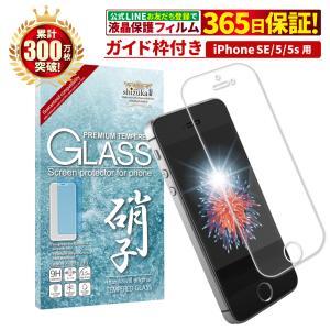 iphone 保護フィルム iPhone8 iPhone7 XR XS MAX 7 Plus ガラスフィルム 日本製旭硝子 硬度9H アイフォン6 6s iPhoneX SE 5s 5 防指紋 アイフォン8 7 フィルム|shizukawill|22