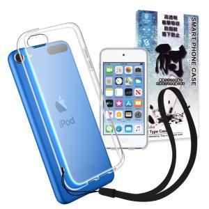 iPod touch 6 7 8 クリア ケース カバー TPU ケース ソフト ケース 耐衝撃 高透明 衝撃吸収  ストラップ付 iPod touch 6 7 8 アイポットタッチ shizukawill