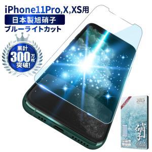 iphone 保護フィルム iPhone X XS 目に優しい ブルーライトカット フィルム 日本旭硝子 硬度9H x xs ガラスフィルム 防指紋 高透過 液晶保護 アイフォン X XS|shizukawill
