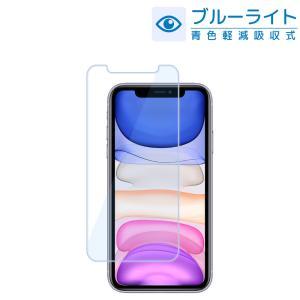 iphone 保護フィルム iPhone XR 目に優しい ブルーライトカット フィルム 日本旭硝子 硬度9H iphonexr ガラスフィルム 防指紋 アイフォン XR フィルム|shizukawill|02