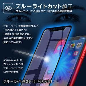iphone 保護フィルム iPhone XR 目に優しい ブルーライトカット フィルム 日本旭硝子 硬度9H iphonexr ガラスフィルム 防指紋 アイフォン XR フィルム|shizukawill|04