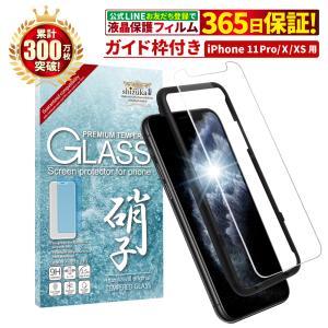 iphone 保護フィルム iPhone8 iPhone7 XR XS MAX 7 Plus ガラスフィルム 日本製旭硝子 硬度9H アイフォン6 6s iPhoneX SE 5s 5 防指紋 アイフォン8 7 フィルム|shizukawill|17