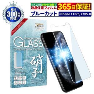 iphone 保護フィルム iPhone XS X 目に優しい ブルーライトカット フィルム 日本旭硝子 硬度9H iphonexs X ガラスフィルム 防指紋 保護ガラス アイフォン XS X|shizukawill