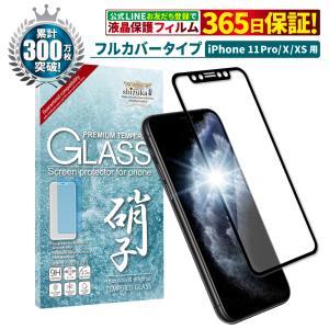 iphone 保護フィルム iPhone XS iPhoneX フィルム 日本旭硝子 硬度9H 耐衝撃 ガラスフィルム 防指紋 液晶保護ガラス iphonexs x アイフォンXS x(黒色)|shizukawill