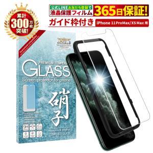 iphone 保護フィルム iPhone Xs Max フィルム 日本旭硝子 硬度9H 耐衝撃 ガラスフィルム 防指紋 自動吸着 高透過 液晶保護ガラス アイフォン Xs マックス|shizukawill