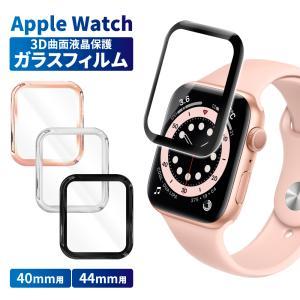 Apple Watch 4 5 6 SE 40mm 44mm フィルム AppleWatch 4 5 6 SE 保護フィルム apple watch アップルウォッチ ガラスフィルム 3D 曲面 shizukawill シズカウィル shizukawill(シズカウィル)