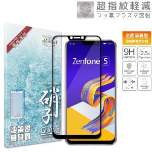 ASUS Zenfone 5 ZE620KL フルカバー フィルム 硬度9H 耐衝撃 ガラスフィルム...