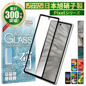 Google Pixel3a アンチグレア 反射低減 フルカバー フィルム 日本旭硝子 硬度9H ピ...
