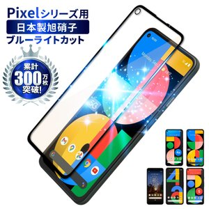 Google Pixel3a 目に優しい ブルーライトカット フルカバー フィルム 日本旭硝子 硬度...