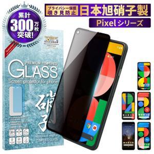 Google Pixel3a フルカバー フィルム 覗き見防止 日本製旭硝子 硬度9H ドコモ ピク...