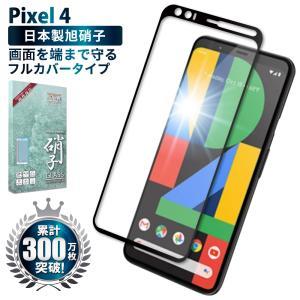 Google Pixel4 XL フルカバー ピクセル4 フィルム 日本旭硝子 耐衝撃 ガラスフィル...