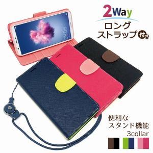 HUAWEI nova lite 2 手帳型 ケース カバー 2WAYストラップ付 カード収納あり ...