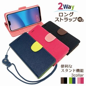 HUAWEI P20 lite au HWV32 専用 手帳型 ケース カバー 2WAYストラップ付...