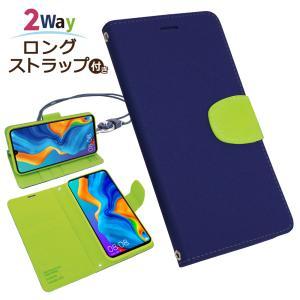 ※ご購入時に色を選択して下さい  対応機種: HUAWEI P30 lite 仕様:2WAY ワンタ...
