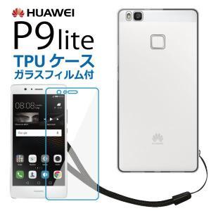 【ガラスフィルム付】Huawei P9 Lite ケース クリア ストラップ付 TPU ケース ソフト ケース ( 透明 / マイクロドット貼付防止処理 / 薄型 軽量 15g )