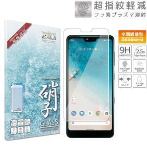 Android One S8 アンドロイドワンS8 フィルム ガラスフィルム androidones...