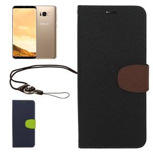 Samsung サムスン Galaxy S8+ SC-03J SCV35 専用 手帳型 ケース カバー 2WAYストラップ付 カード収納あり 黒×茶 ギャラクシー S8 plus ケースの商品画像 ナビ