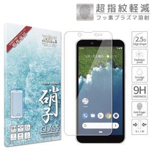 Android One S5 フィルム 日本板硝子 硬度9H 耐衝撃 ガラスフィルム 防指紋 高透過...