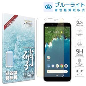Android One S5 フィルム 目に優しい ブルーライトカット 日本板硝子 硬度9H 耐衝撃...