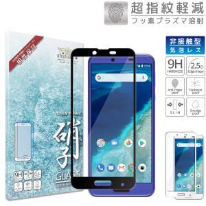 b709c9486e Y!mobile Android One X4 専用 日本旭硝子 フィルム 硬度9H 耐衝撃 ガラスフィルム 気泡レス 防指紋 高透過 ワイモバイル  android X4 (黒色)