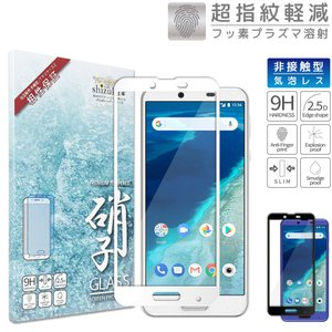 72467ce628 Y!mobile Android One X4 専用 日本旭硝子 フィルム 硬度9H 耐衝撃 ガラスフィルム 気泡レス 防指紋 高透過 ワイモバイル  android X4 (白色)