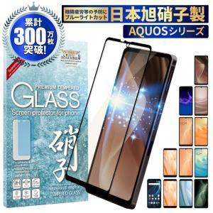 AQUOS sense3 sense2 ブルーライトカット 日本製旭硝子 ガラスフィルム アクオス ...