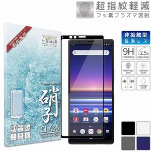 Xperia 1 SO-03L SOV40 エクスペリア XZ2 SO-03K SOV37 702S...