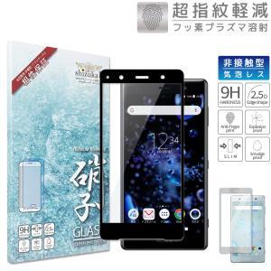 Xperia XZ2 Premium SO-04K SOV38 日本旭硝子 3Dフルカバー フィルム...