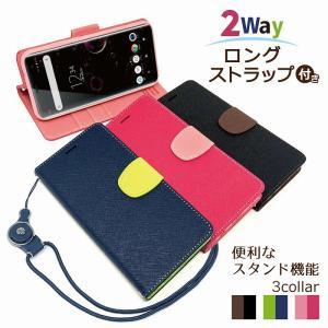 Xperia XZ3 au SOV39 docomo SO-01L softbank 専用 手帳型 ケース カバー 2WAYストラップ付 カード収納あり エクスペリア XZ3 手帳ケース  全3色|shizukawill