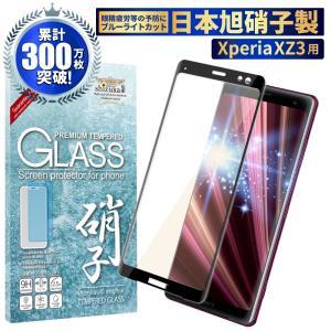 Xperia XZ3 docomo SO-01L au SOV39 目に優しい ブルーライトカット 3Dフルカバー 日本旭硝子 ガラスフィルム エクスペリア XZ3 液晶保護 (黒色)|shizukawill