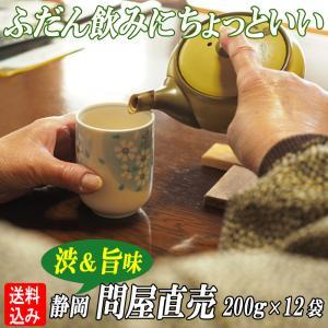 普通煎茶・中級 200g×12袋 静岡茶 送料無料 深むし茶 お茶 日本茶 深蒸し茶|shizuoka-cha