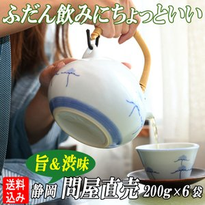 普通煎茶・上級 200g×6袋 静岡茶 送料無料 深むし茶 お茶 日本茶 深蒸し茶|shizuoka-cha