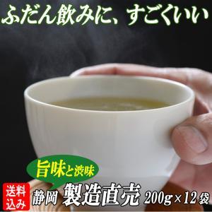 上煎茶・上級 200g×12袋 静岡茶 送料無料 深むし茶 お茶 日本茶 深蒸し茶|shizuoka-cha