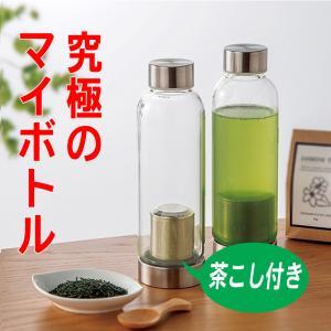 茶こし付き 耐熱ガラス製 マイボトル|shizuoka-cha