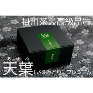天葉(あまね)プレミアム(さえみどり)とは、掛川新品種さえみどりを使用し、掛川中の茶師と茶農家が一堂...