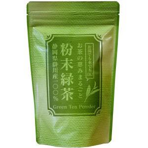 業務用の粉末緑茶(パウダー・静岡県掛川産)一杯約1.6円【0.5g】で深みのある美味しいお茶が出来あ...