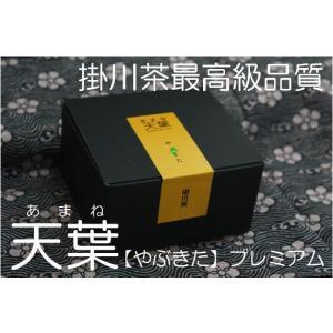 天葉(あまね)プレミアム(やぶきた)とは、煎茶として極めて良好で、独特の強い香気をもち、滋味優雅で甘...