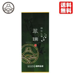 緑茶 茶葉 国産 静岡  深むし茶「翠瑞(すいほう)」 100g