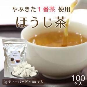 ほうじ茶 ティーバッグ 静岡茶 2g×100ヶ入  国産  徳用 ティーパック タグなし TB