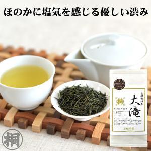 有機栽培茶 大滝〜おおたき〜 100g 高品質 高級緑茶 日本茶 煎茶 お茶の葉桐 2021年産 有機栽培茶 JAS 茶葉 お茶 shizuokahagiricha