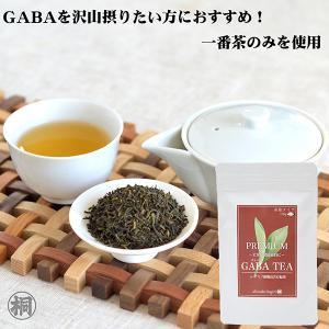 PREMIUMギャバ茶 リーフ 100g  静岡産100% 国産 健康茶 日本茶 ギャバロン茶 茶葉 静岡のお茶屋 静岡茶 GABA茶 shizuokahagiricha
