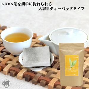 大容量ギャバロン茶ティーバッグ 3g×50ヶ 静岡産100% 国産 お茶の葉桐 健康茶 お茶パック 【ギャバロン茶】日本茶 静岡茶 GABA gaba リラックス|shizuokahagiricha