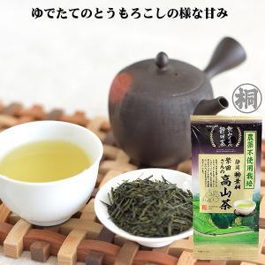 農薬不使用栽培 繁田さんの高山茶 80g お茶の葉桐 煎茶 緑茶 日本茶 茶葉 お茶っ葉 静岡のお茶屋 静岡茶 おちゃっぱ shizuokahagiricha