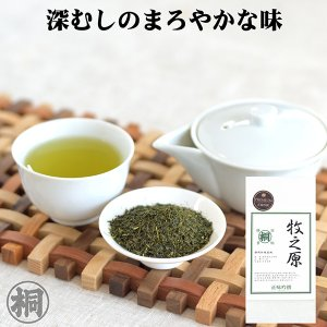 「牧之原」100g お茶の葉桐 深むし茶 茶葉 深蒸し緑茶 深むし煎茶 静岡茶 日本茶 おちゃっぱ 静岡のお茶屋 お茶っ葉 おちゃっぱ|shizuokahagiricha