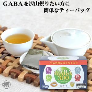 GABA300 ティーパック 3g×20ヶ分包タイプ 静岡産100% 国産  一番茶使用 お茶の葉桐...