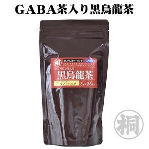 「ギャバロン茶入り黒烏龍茶ティーバッグ」3g×25ヶ お茶の葉桐 健康茶ティーパック 静岡のお茶屋