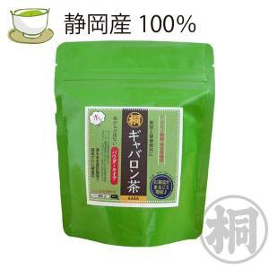 「ギャバロン茶パウダー」40g  静岡産100% 国産 粉末タイプ お茶の葉桐 毎日おいしく飲み続け...
